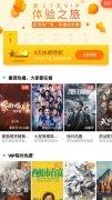 Youku imagen 1 Thumbnail