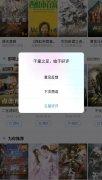 Youku imagen 7 Thumbnail