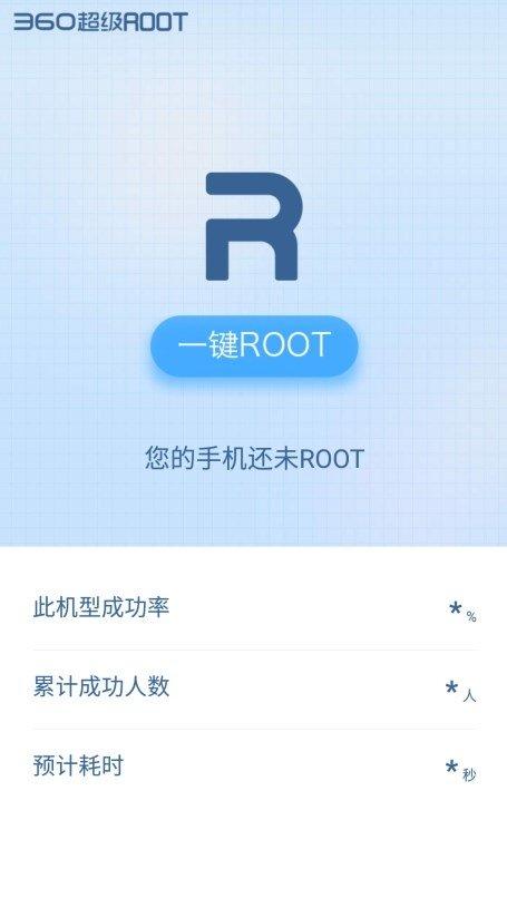 360 root english apk free download