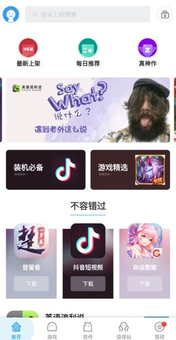 AppChina Android