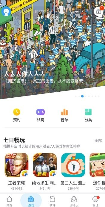 AppChina 2 1 63572 - Download for Android APK Free