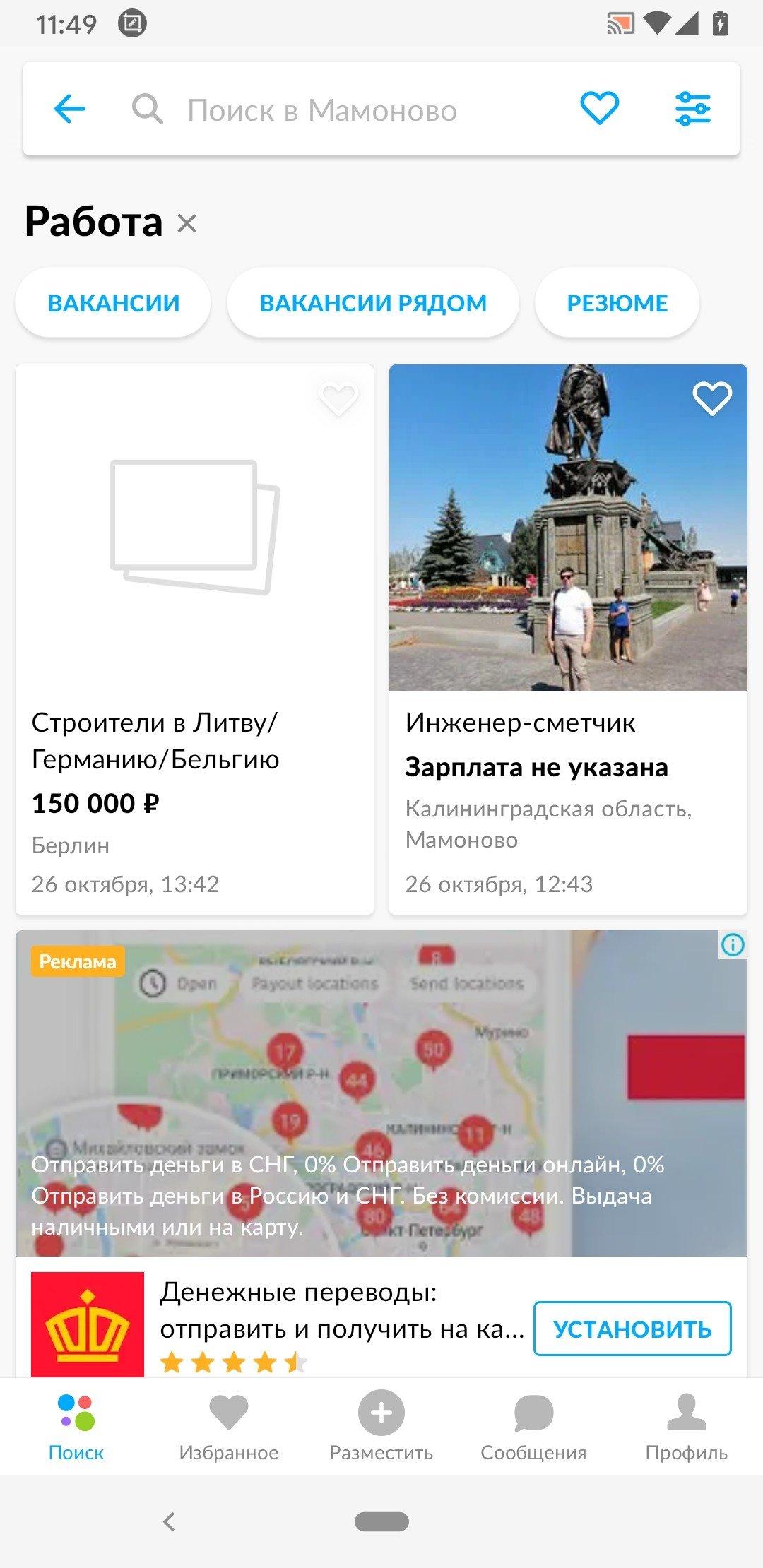 Скачать приложение авито андроид скачать программу для серверов