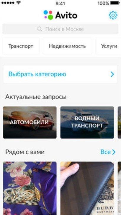 Объявления Avito  авто, работа 26.1 - Скачать для iPhone бесплатно 04f0c77e25e