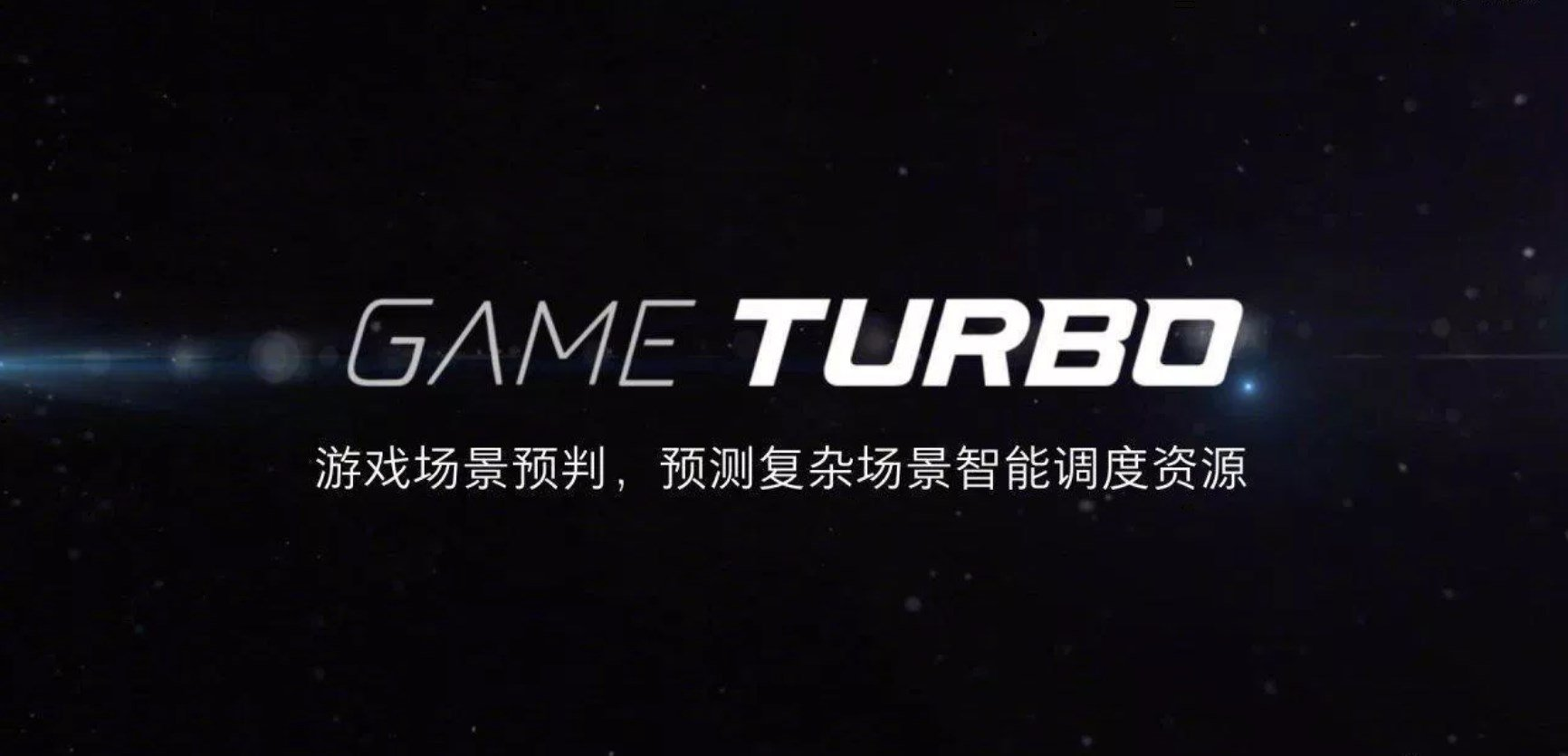 Game Turbo 1 1 3 - Download for Android APK Free