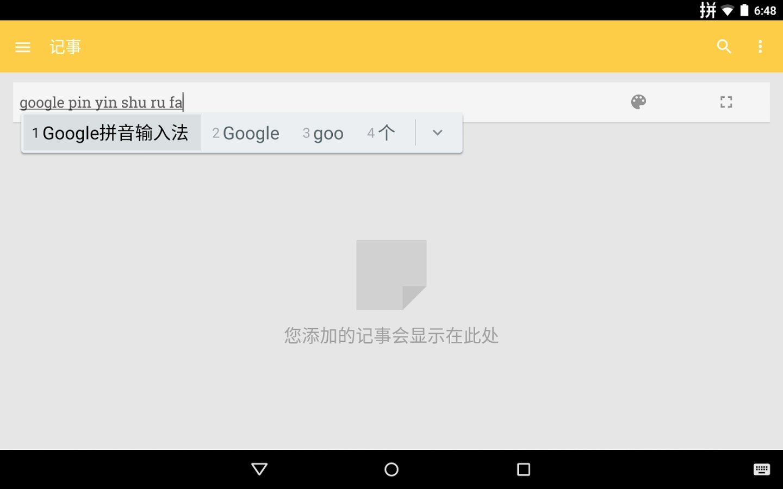 chinese pinyin download free
