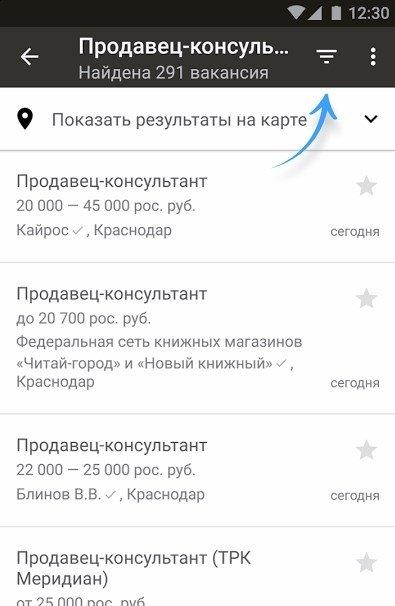Скачать бесплатно приложение поиск работы приложения антирадар для андроид скачать
