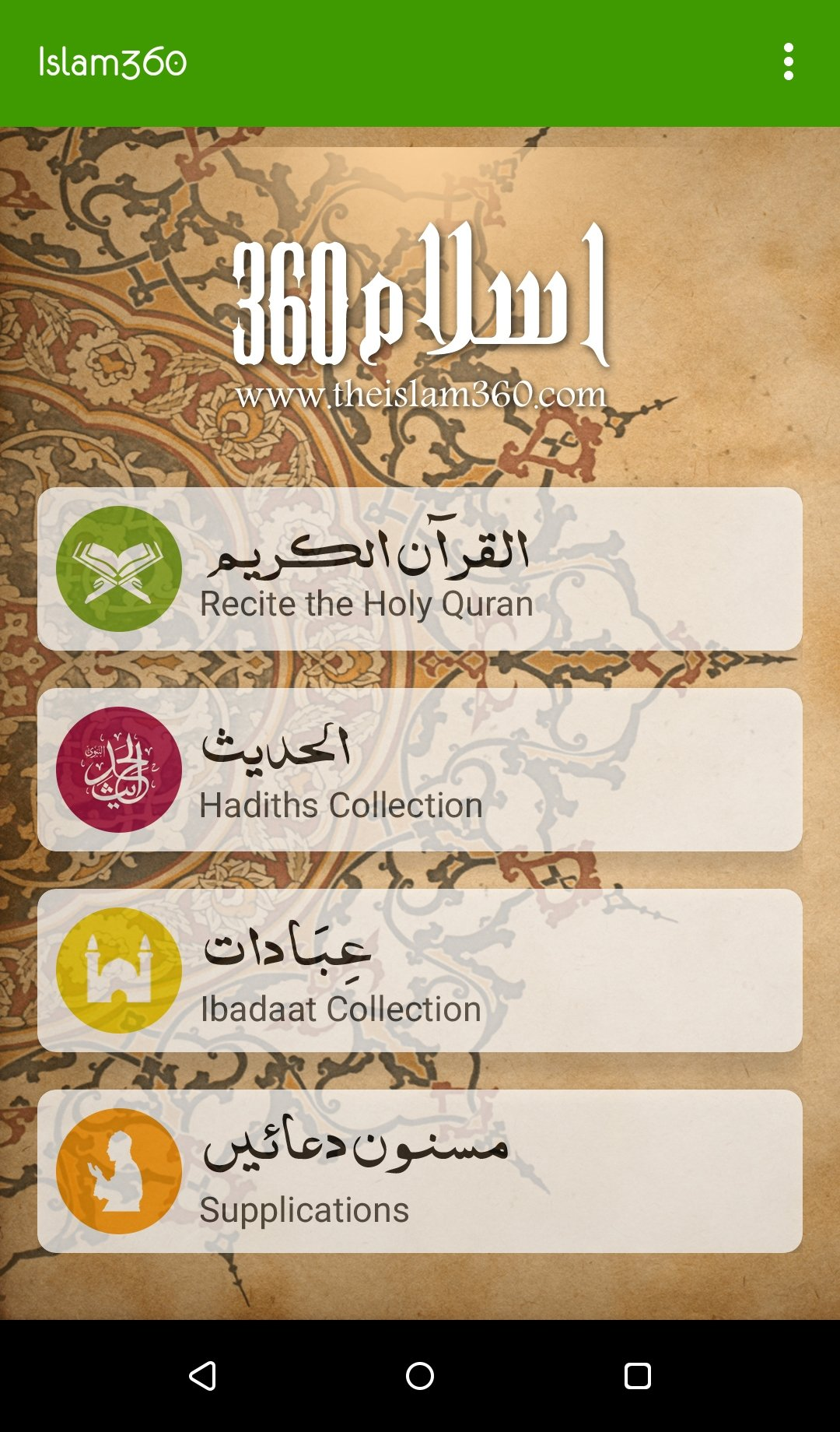 Islam 360 Android image 7