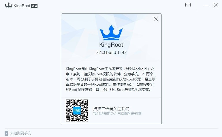 kingroot pc