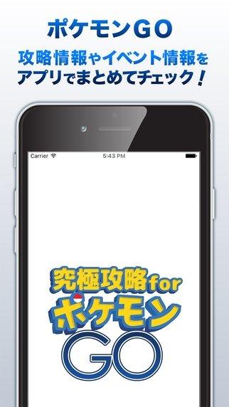 Latest News for Pokémon GO iPhone image 2
