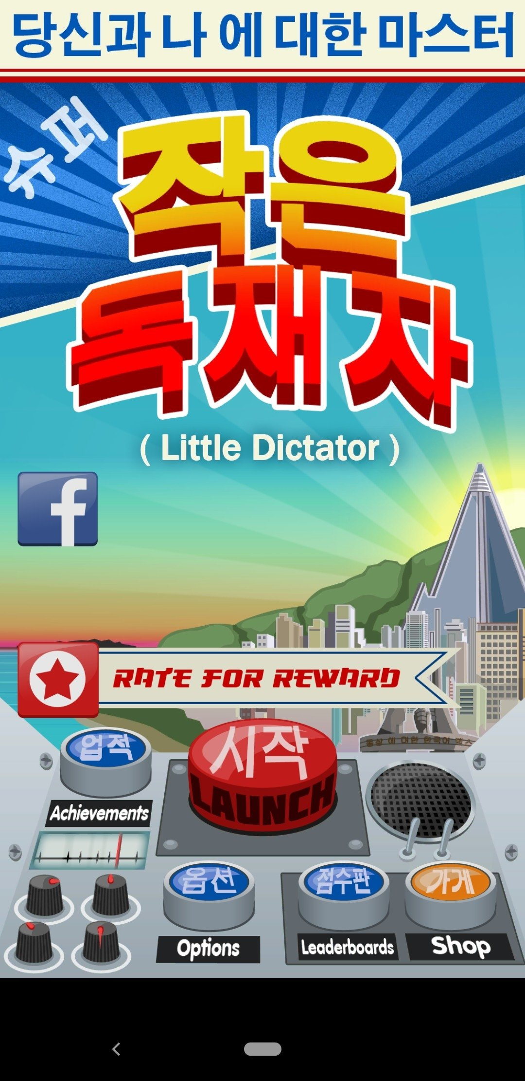 Little Dictator Android image 5
