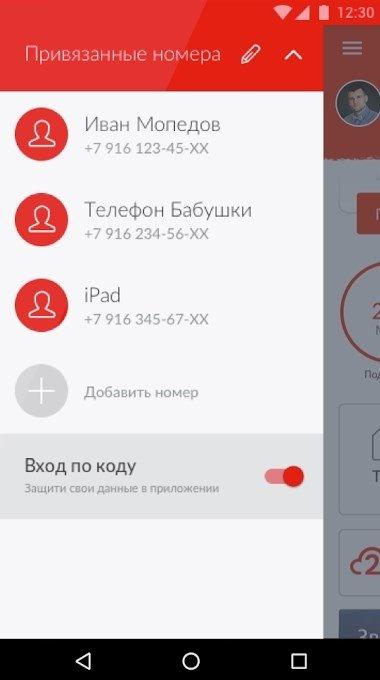 Мой мтс приложение андроид скачать бесплатно скачать аудио программу для виндовс 7