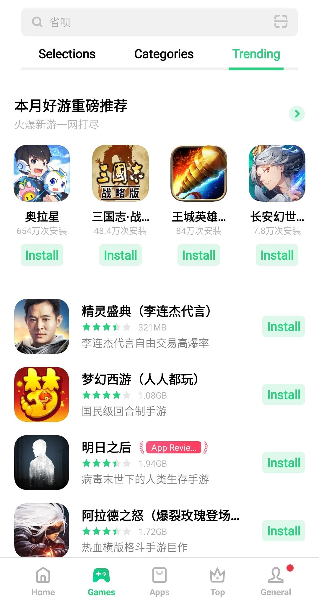 Oppo App Market 7 9 0 Download For Android Apk Free