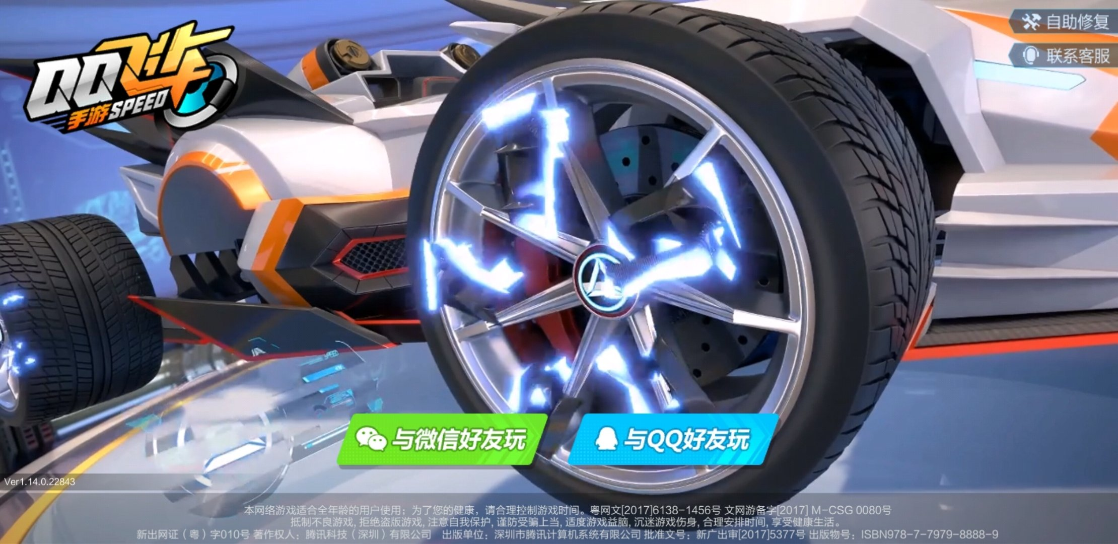 Qq Speed 1 20 0 3240 Download For Android Apk Free