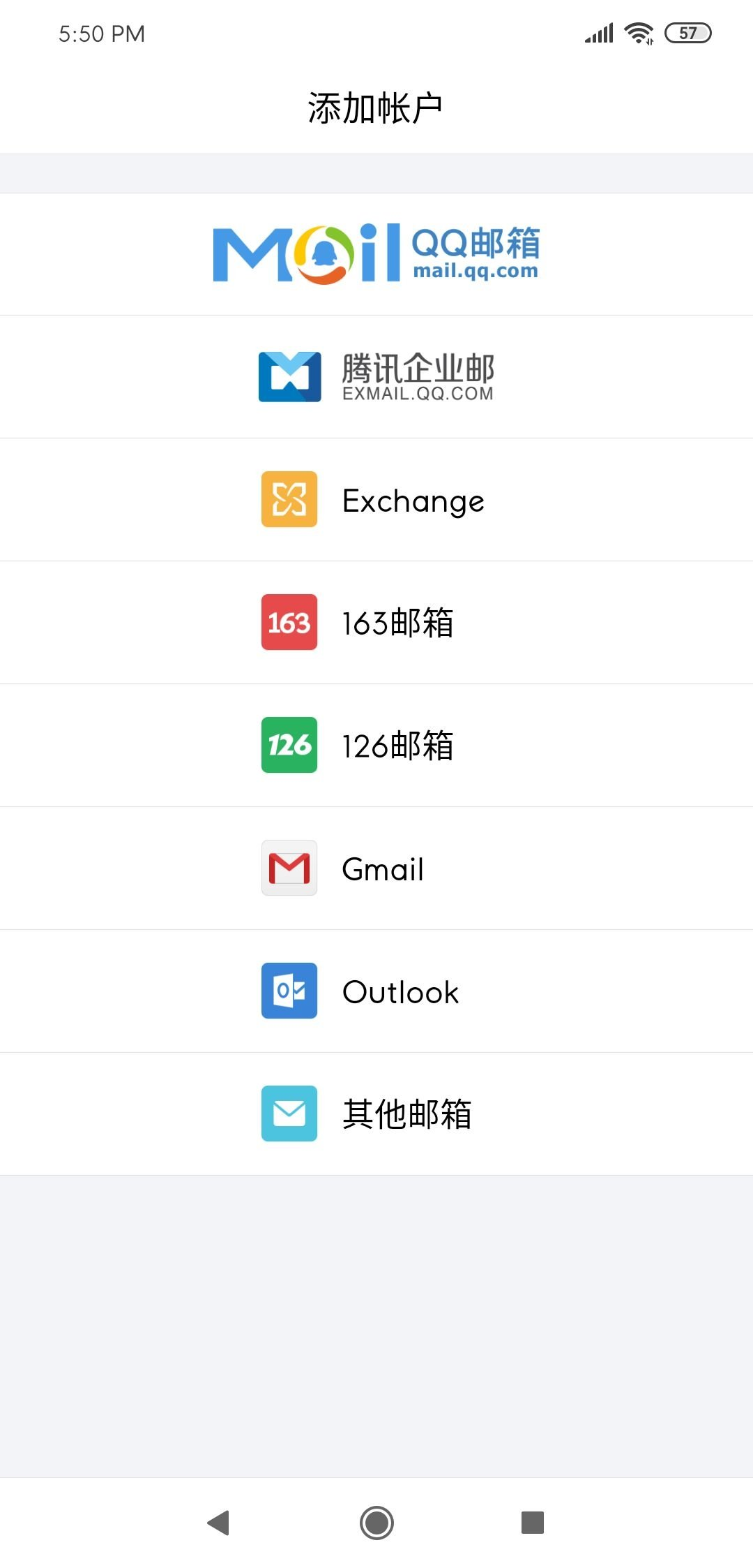 Qqmail 5 7 6 Download For Android Apk Free