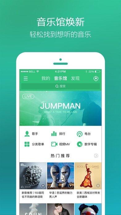 QQMusic iPhone image 5