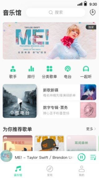 Qqmusic 9 2 8 7 Download For Android Apk Free