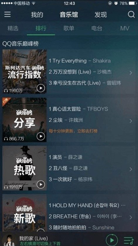 QQMusic 9 1 5 7 - Download for Android APK Free