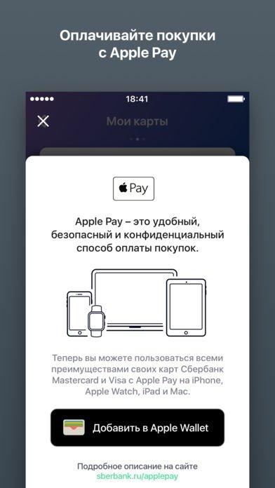 онлайн банк сбербанка скачать бесплатно приложение give money займы личный кабинет