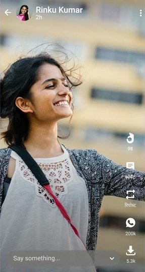 ShareChat emarti_9 6 - Download for Android APK Free
