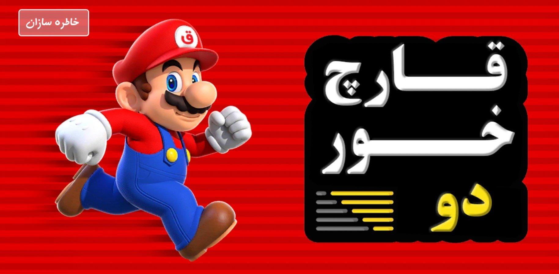 Super Mario 2 HD 1.0 - Descargar para Android APK Gratis