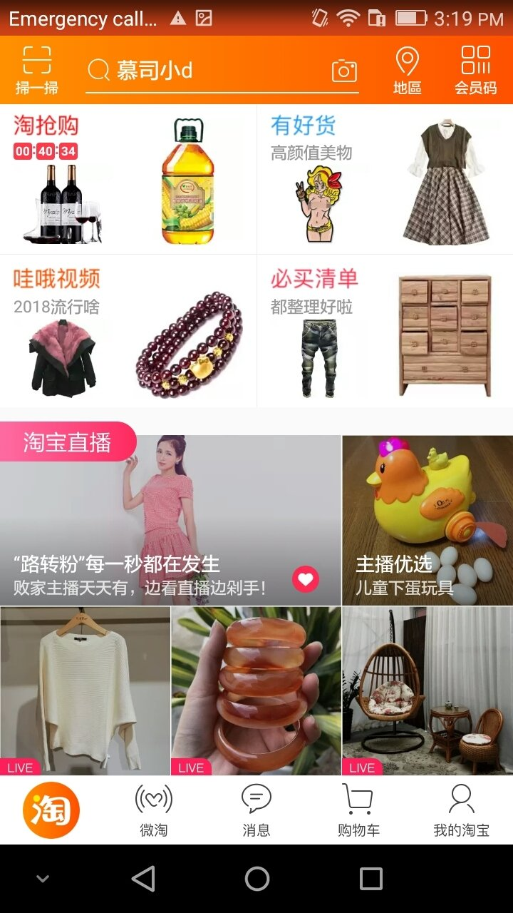 Taobao 9 0 1 Download For Android Apk Free