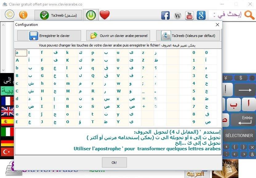 tastiera virtuale araba
