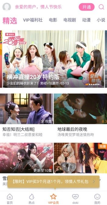 Tencent Video 7 2 0 19720 - Download for Android APK Free