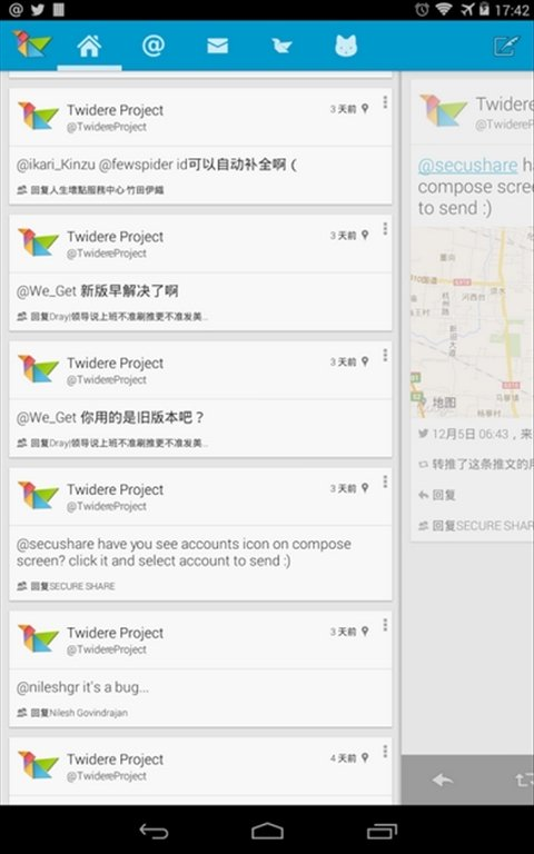 Twidere Android image 6