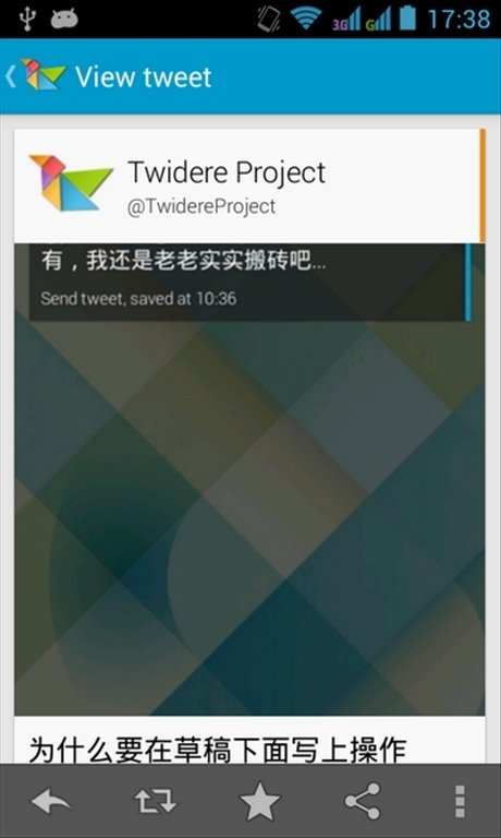 Twidere 3 7 3 - Download for Android APK Free