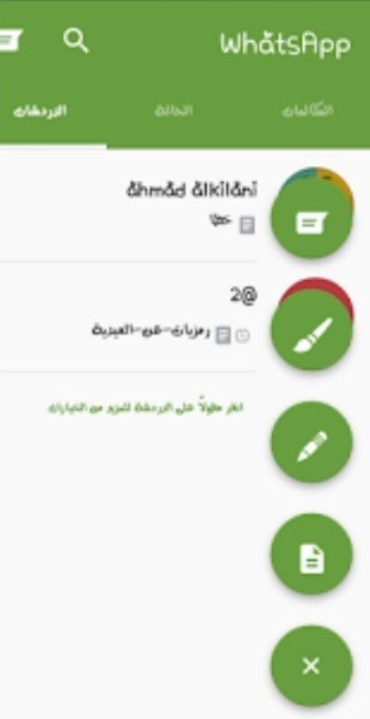 WhatsApp Arab 6 40 - Download for Android APK Free