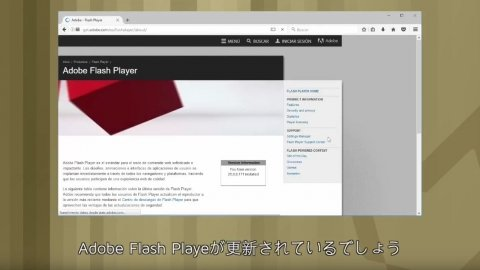FirefoxでAdobe Flash Playerを更新する方法